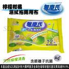 無塵氏-擦拭拖地兩用布(檸檬柑橘)*12枚 含銀離子抗菌效果高達99.9%