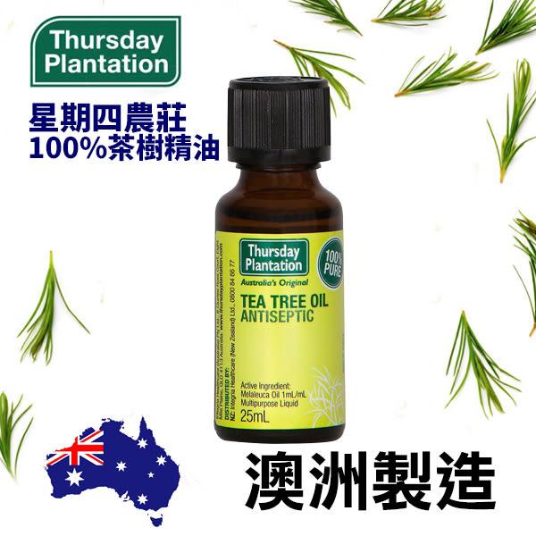澳洲星期四農莊 茶樹精油 25ml Thursday Plantation【PQ 美妝】