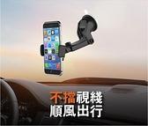 吸盤式車用手機架多功能車內車上車用導航支架汽車支駕支撐架 【母親節禮物】