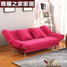 小戶型沙發出租房可摺疊沙發床兩用臥室簡易沙發客廳懶人布藝沙發 樂活生活館