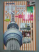 【書寶二手書T8/旅遊_JLX】東京一日乘車券完全攻略
