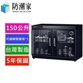 【一般型】防潮家 FD-150WC和緩除濕電子防潮箱150公升