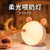 小夜燈可充電式臥室床頭月子新生嬰兒寶寶哺乳喂奶護眼睡眠檯燈起 全館免運