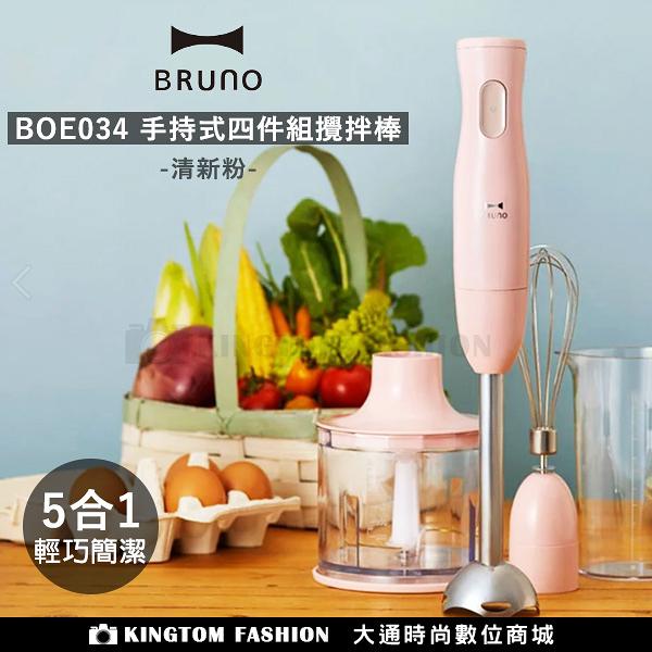 日本BRUNO BOE034 手持式四件組攪拌棒 調理器(蜜桃粉) 公司貨 保固一年