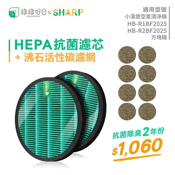 綠綠好日 抗菌除臭兩年組 適小漢堡 空氣清淨機 R1BF2025 R2BF2025