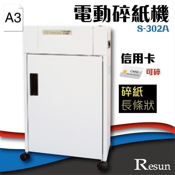店長推薦 - Resun【S-302A】電動碎紙機(A3)可碎信用卡 金融卡 卡片
