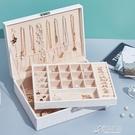 新款雙層大容量飾品收納盒手飾盒耳環耳釘耳飾戒指項錬首飾盒