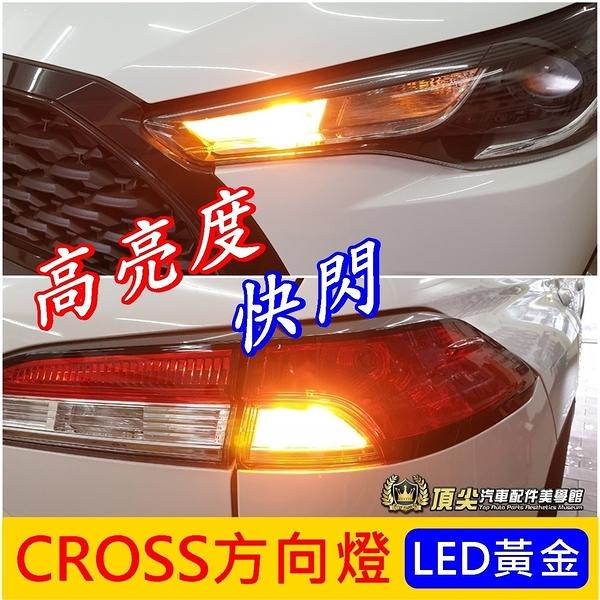 TOYOTA豐田【CROSS方向燈-兩顆】高亮度 高質量 COROLLA CROSS LED黃金光轉向燈 CC