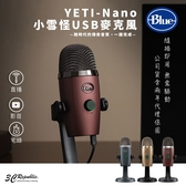 美國 BLUE YETI Nano 小雪怪 USB 直播 實況 高音質 錄音 隨插即用 全指向 麥克風 公司貨 保固