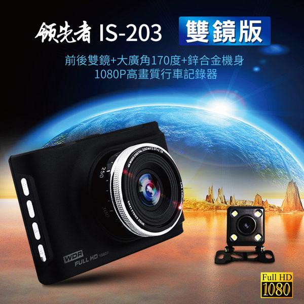 領先者 IS203 (送FM-W3藍芽音樂撥放器) 前後雙鏡行車記錄器 大廣角170度 1080P高畫質(雙鏡版)