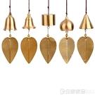 銅風鈴 歐圣英風鈴掛飾創意女生日式diy材料臥室兒童嬰兒銅鐘樹葉子風鈴 印象