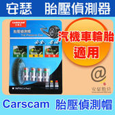 Carscam 胎壓偵測帽 【1組4個】汽機車適用 胎壓偵測器,預防爆胎,胎壓帽,氣嘴蓋