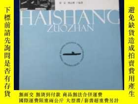 二手書博民逛書店罕見(1-6)世界著名海上作戰點評Y205819 不祥 長征出版