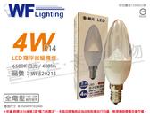 舞光 LED 4W 6000K 白光 E14 全電壓 尖頭清面 羅浮宮 蠟燭燈 _ WF520215