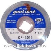goot CP-3015 吸錫線 3m