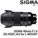 SIGMA 40mm F1.4 DG HSM Art for L 接環 (24期0利率 免運 恆伸公司貨三年保固) 大光圈人像鏡 防塵 防滴 L-MOUNT