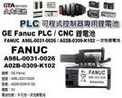 【久大電池】 奇異 GE FANUC 發那科 PLC電池 CNC電池 A98L-0031-0026 A02B-0309-K102 3V鋰電池