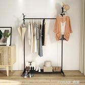 落地掛衣架單桿式晾衣桿室內簡易衣架家用臥室衣服架子  樂活生活館