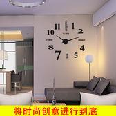 現代簡約超大掛鐘客廳創意藝術時鐘家用DIY個性時尚數字鐘錶掛錶 限時八九折