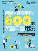 美國人都這麼說600個英語口語用法