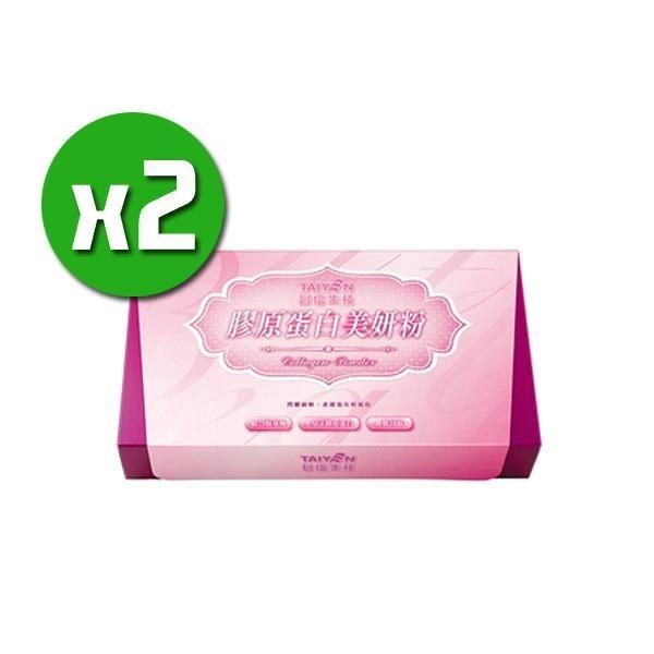【南紡購物中心】【台鹽】新健安膠原蛋白美妍粉x2盒(30包/盒)