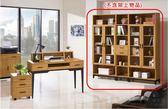 《凱耀家居》優植6.7尺組合書櫃(全組) 103-840-2