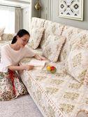 沙發墊四季通型用布藝家用坐墊防滑簡約現代全蓋全包萬能套巾套罩