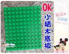 麗嬰兒童玩具館~小寶貝的樂高-台製我高ok積木-小積木底板(11.5*9.5CM)零件補充