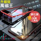 【抖音同款】升級版萬磁王 鋁合金 鋼化玻璃背板 360度全包 手機殼 iPhone 8 plus IX 蘋果