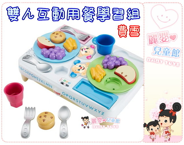 麗嬰兒童玩具館~費雪專櫃Fisher Price-雙人互動用餐學習組.角色扮演家家酒玩具