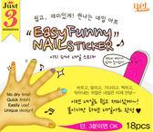 韓國 YET (YES! ENJOY TIME) 果凍指甲貼+磨甲挫板1支