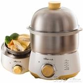 蒸蛋器家用煮蛋器雙層定時小型自動斷電多功能早餐機煮蛋機 深藏blue