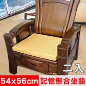 【凱蕾絲帝】高支撐記憶聚合緹花坐墊54x56cm-富貴金(二入)