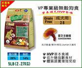 【 VP專業級無穀蔬食】成犬用5LB(2.27KG)靈芝多醣體配方-狗飼料 - 買就送維吉薯條1包