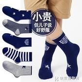 兒童襪子系列 兒童襪子純棉春秋男童寶寶中大童男7-10-12-15歲秋冬季男孩全棉軟 快意購物網