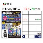 【奇奇文具】鶴屋 NO.06 B3770 白色 24格 A4三用標籤