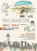 (二手書)邊旅行,邊畫畫:線條寫生,30個一次就上手的技巧,輕鬆畫出旅途中的每一..