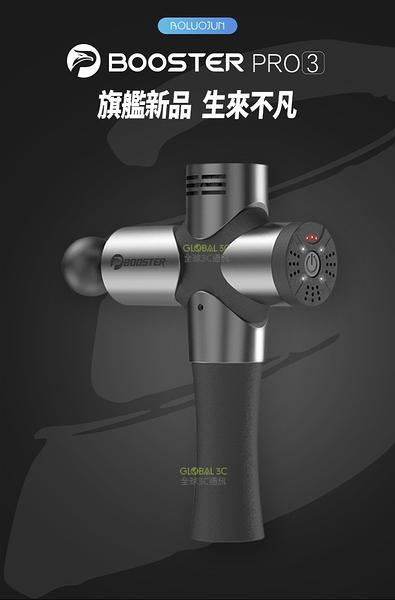 Booster Pro3 旗艦款 四段調節 筋膜槍 菠蘿君運動按摩器 放鬆肌肉