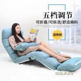 懶人沙發椅子單人榻榻米可折疊沙發床現代簡約臥室陽台飄窗小躺椅MBS「時尚彩虹屋」