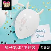 珠友 BI-03059 台灣製-兔子氣球汽球/歡樂場景裝飾/會場佈置-4入