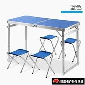 折疊桌折疊餐桌椅便攜式戶外折疊桌子家用簡易【探索者】