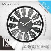□KINYO耐嘉 CL-183 立體鏤空掛鐘 12吋 時鐘 靜音時鐘 LOFT工業風格 壁掛鐘 圓形鐘 時尚 造型鐘