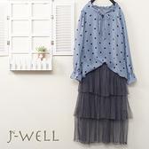 J-WELL 點點荷葉上衣網紗蛋糕裙內搭洋二件組(組合A540 9J1028藍+9J1010深灰)