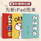 ipad保護套新款蘋果9.7英寸2017平板電腦air2新版A1893皮套6代pad7 LOLITA