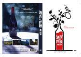 酒香的呼喚 DVD 免運 (購潮8)