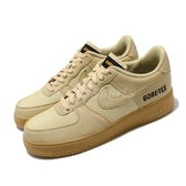 Nike 休閒鞋 Air Force 1 GTX 卡其 金 男鞋 運動鞋 Gore-tex 【PUMP306】 CK2630-700