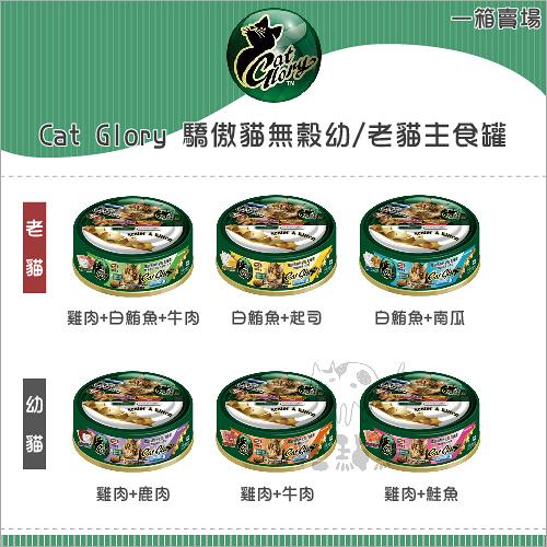 Cat Glory驕傲貓綠罐〔無穀幼老貓主食罐,6種口味,85g,台灣製〕(一箱24入)