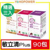 【升級加強】LP28敏立清Plus益生菌-精選3入組(30條/盒)