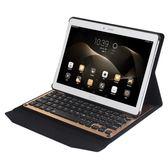 華為m2平板保護套10.1寸 攬閱m2藍芽鍵盤保護套A01W/L皮套新  魔法鞋櫃  igo