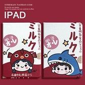 卡通可愛iPad Air2保護套皮套矽膠殼迷妳【輕派工作室】